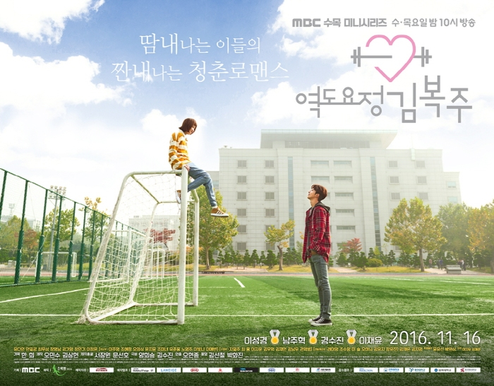 Weightlifting_Fairy_Kim_Bok-Joo-p1.jpg